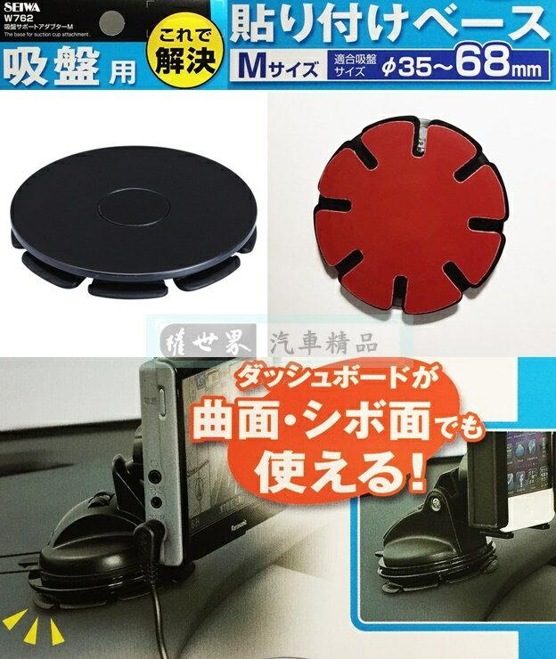 權世界@汽車用品 日本SEIWA黏貼式萬用型吸盤專用手機架圓盤座(適用吸盤直徑35~68mm) W762