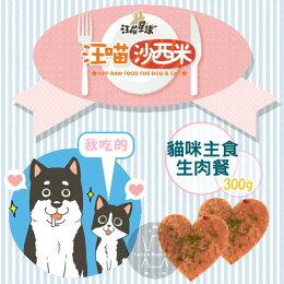 (冷凍2000免運)汪喵沙西米〔貓咪主食生肉餐,7種口味,300g〕