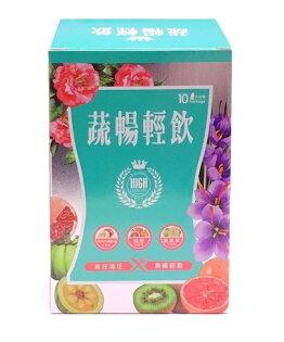 蔬暢輕飲20mlx10包盒◆德瑞健康家◆