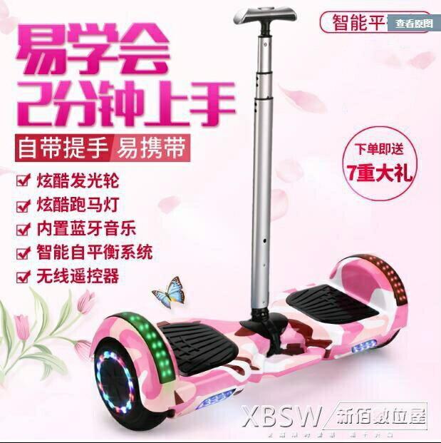 兩輪自平衡電動扭扭車智慧漂移體感思維代步車成人兒童雙輪平衡車CY 全館免運