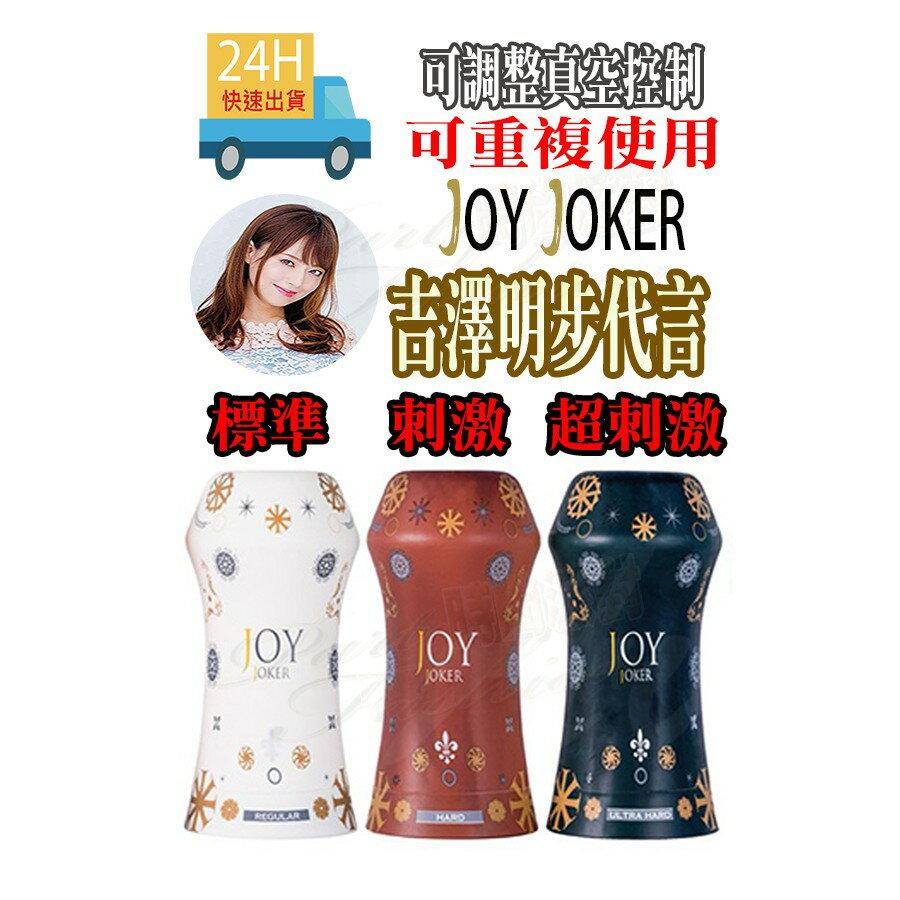 『24H』吉澤明步代言 JOY JOKER 飛機杯 GENMU 情趣精品 R20一代/二代/三代 對子哈特 自慰 潤滑液