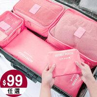 全店5折.【全館5折】行李箱整理袋衣物內衣旅行收納包六件組 包飾衣院 K1042 現貨(附發票)