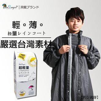 【雙龍牌】台灣素材。雙龍牌超輕量日系極簡前開式雨衣(銀灰下標區)/反光條/雨帽/側邊調整腰身設計/ EU4074