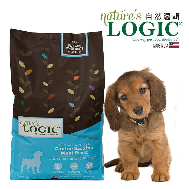 【Natures Logic自然邏輯】沙丁魚Canine Sardine犬糧