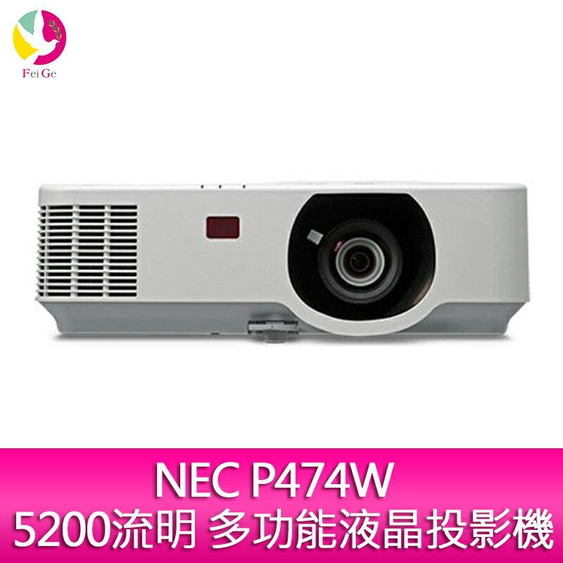 分期0利率 NEC P474W  5200流明 多功能液晶投影機▲最高點數回饋23倍送▲