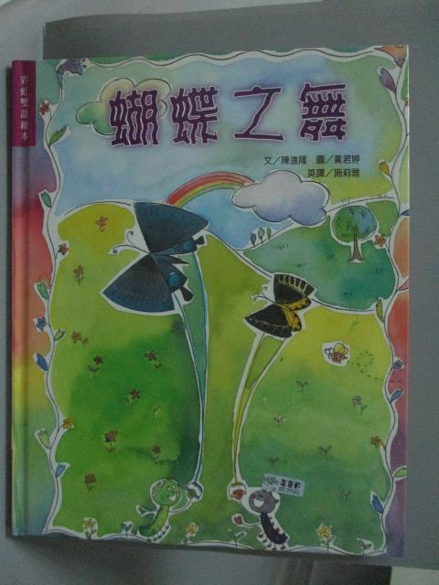 ~書寶 書T4/少年童書_ZEH~蝴蝶之舞 雙語繪本 _陳進隆_無附光碟