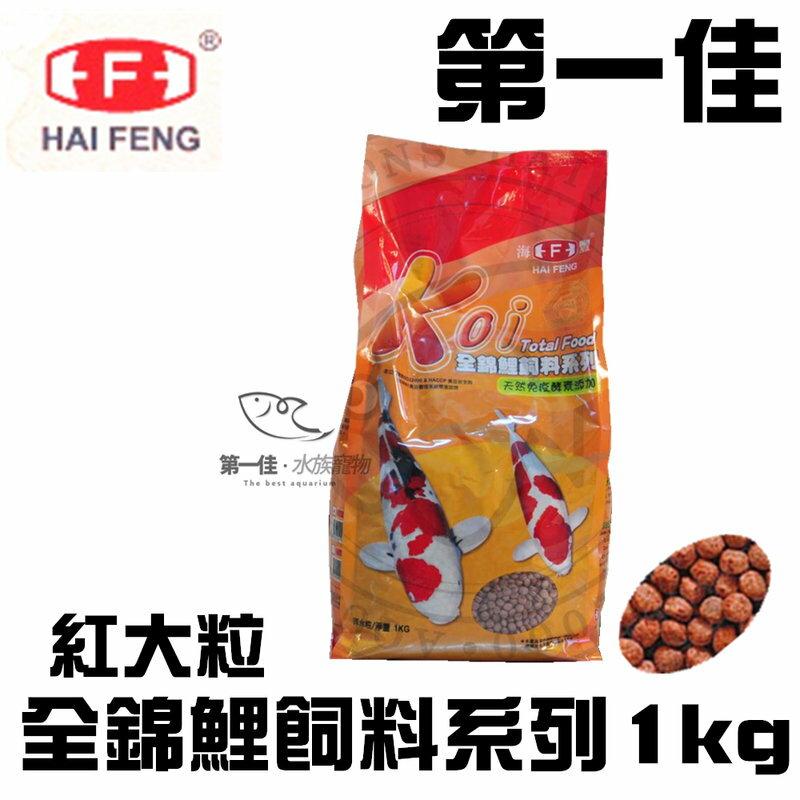 [第一佳水族寵物] 海豐koi 全錦鯉飼料系列 紅大粒 1公斤