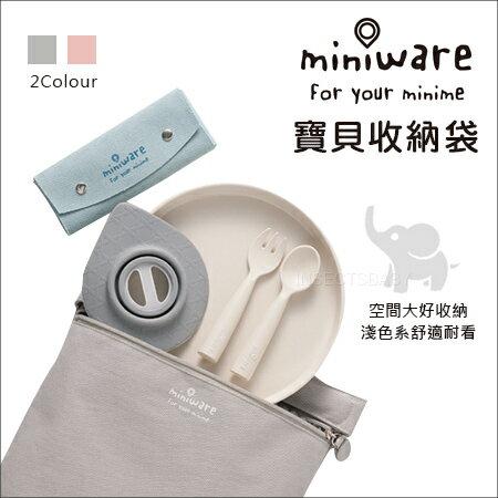 ✿蟲寶寶✿【miniware】天然棉布高質感 內層TPU防水好清洗 可裝餐具/用品 寶貝收納袋 2色可選