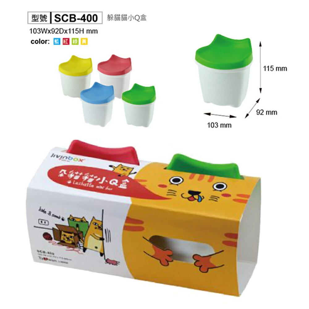 收納盒、置物盒 樹德 SCB-400 朵貓貓小Q盒 2入-顏色 【文具e指通】 量販
