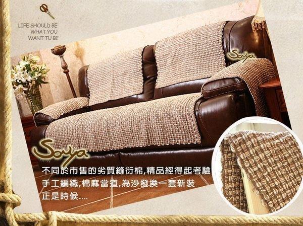 ^~^~~Sonya頌雅~^~^~ MYJ107 米希亞 純 純棉編織沙發墊 沙發巾 沙發