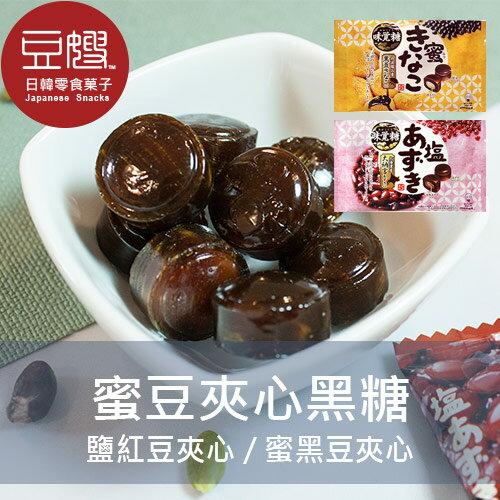 【豆嫂】日本零食 UHA味覺糖 蜜豆夾心黑糖(蜜黑豆/塩紅豆)★6月宅配加碼延續$499免運★