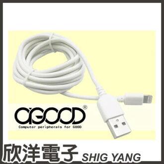 ※ 欣洋電子 ※ 『A-GOOD』2.4A大電流快速充電/傳輸線 2M 白 / USB TO APPLE Lightning 8 iPhone6/iPhone5/iPad mini/i6 手機充電傳輸..