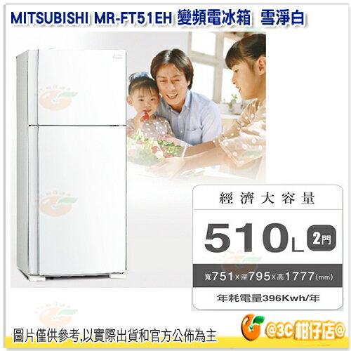三菱 MITSUBISHI MR-FT51EH 變頻電冰箱 2門 510公升 雪淨白 MRFT51EH 贈基本安裝 舊機回收