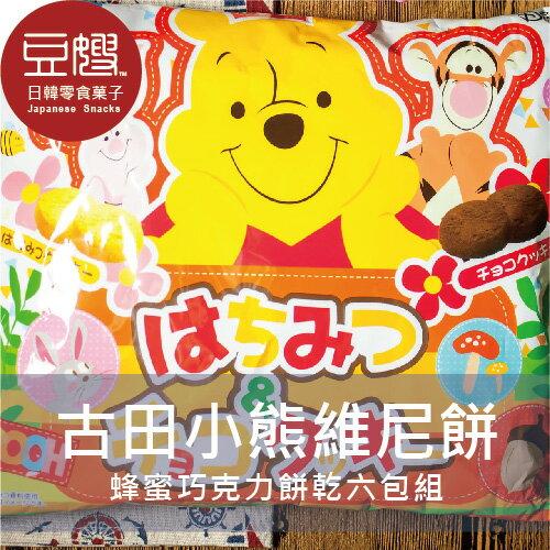 【豆嫂】日本零食 古田小熊維尼蜂蜜&巧克力餅