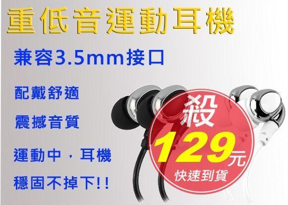 (mina百貨) 掛耳式運動耳機 重低音 智能線控 手機 平板 電腦 立體聲 C0135
