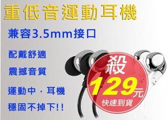 [ mina百貨 ]掛耳式運動耳機 重低音 智能線控 手機 平板 電腦 立體聲