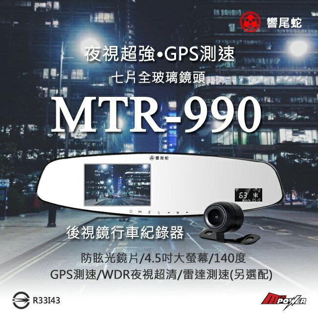 禾笙科技【免運+送安裝+32G卡】響尾蛇 MTR-990 後視鏡 行車紀錄器 雙鏡頭 GPS 固定 測速 MTR 990 後照鏡 行車記錄器