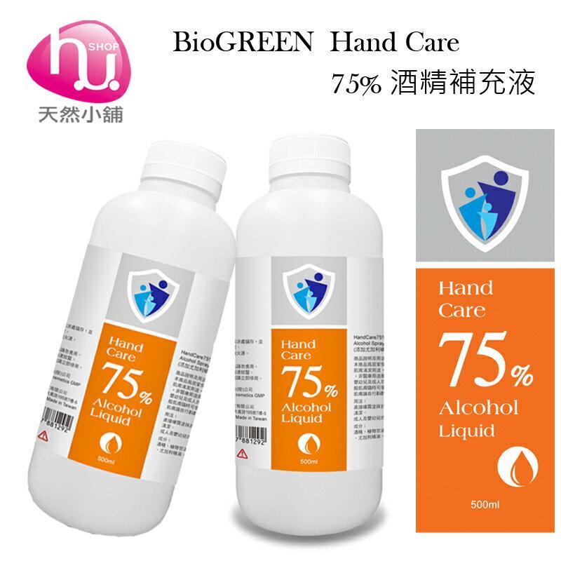 BIOGREEN Hand Care 75% Alcohol Liquid  /  75%酒精補充液-500ml 1
