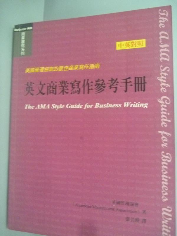【書寶二手書T1/大學商學_WEW】英文商業寫作參考手冊:美國管理協會的最佳商業
