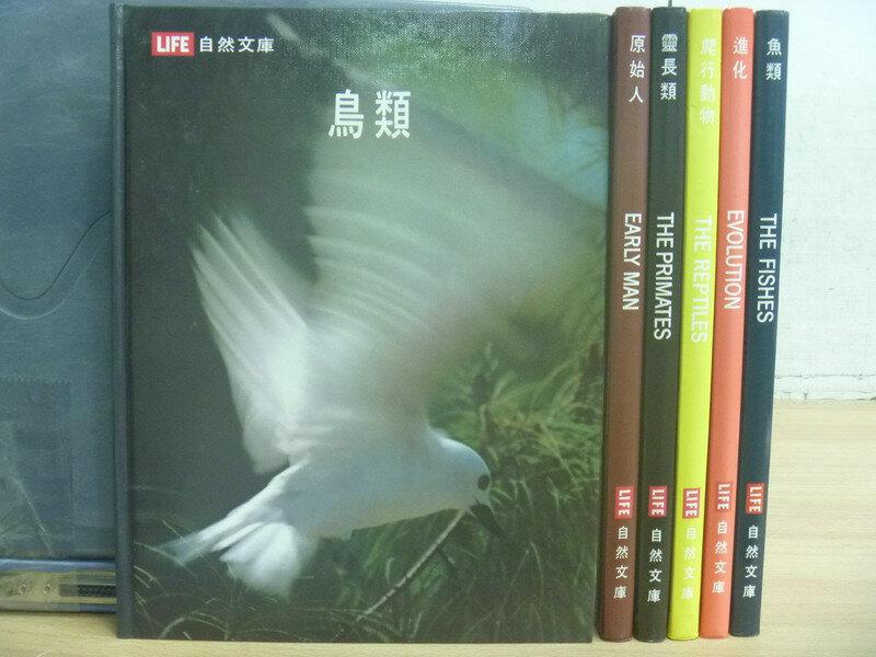【書寶二手書T2/動植物_RHH】鳥類_原始人_靈長類等_共6本合售_自然文庫
