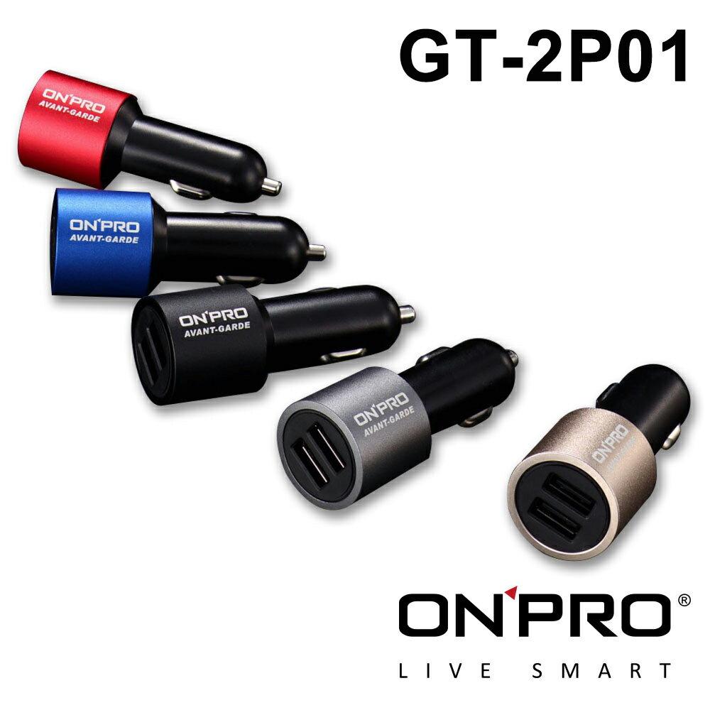 ONPRO 車充 4.8A 雙USB 快充 車用充電器 GT-2P01