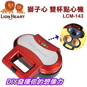 【獅子心】雙杯點心機/沙拉杯/餅乾杯/鬆餅LCM-143 保固免運-隆美家電