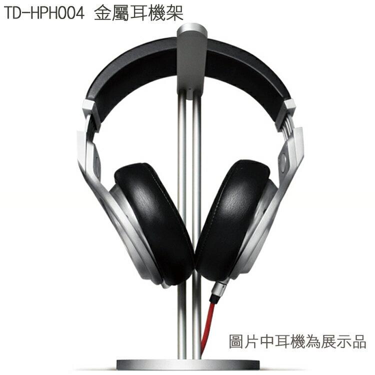 <br/><br/>  志達電子 TD-HPH004 金屬耳機架 sennheiser AKG shure 鐵三角 SONY DENON Pioneer<br/><br/>