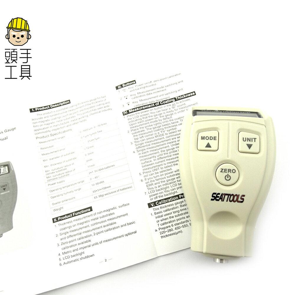 頭手工具 鍍膜膜厚計 烤漆電鍍膜厚計  超音波膜厚計 高精度精度0.0001mm 校準 MET-CTG+