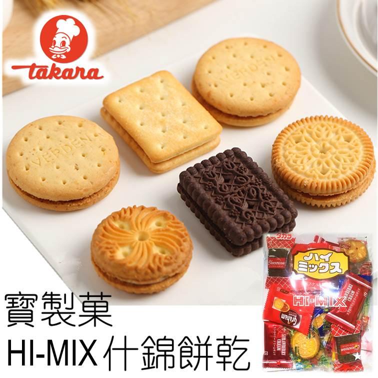 【takara】寳製菓HI-MIX什錦夾心餅乾18枚入 230g 日本進口零食 3.18-4 / 7店休 暫停出貨 0