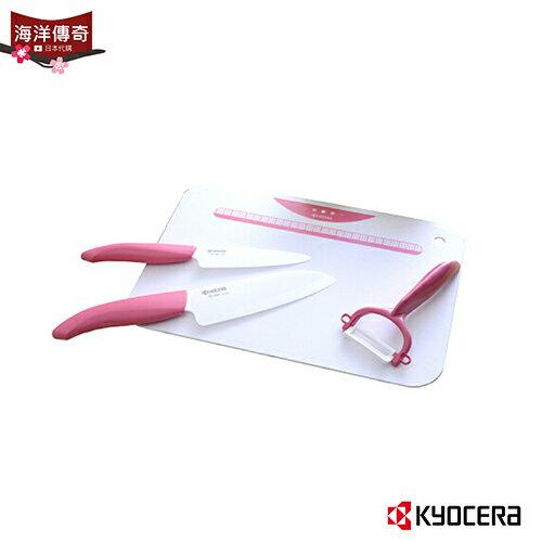 【海洋傳奇】【日本出貨】KYOCERA京瓷陶瓷刀4件禮盒套組