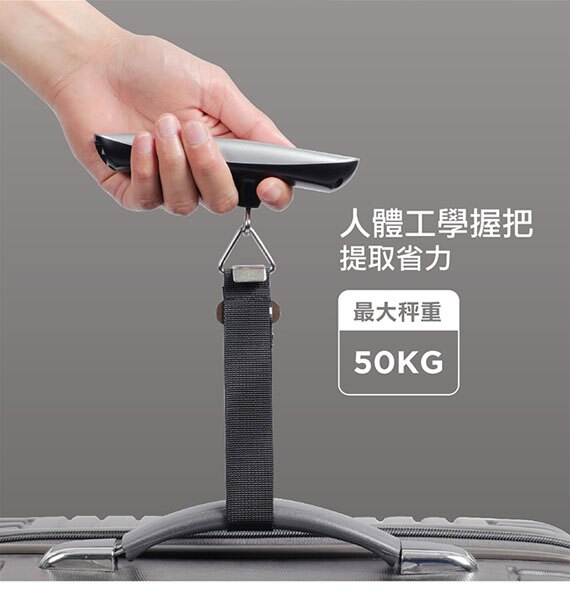 Arowana 數位捲尺行李秤 行李箱數位電子秤 出國必備 【Z90547】