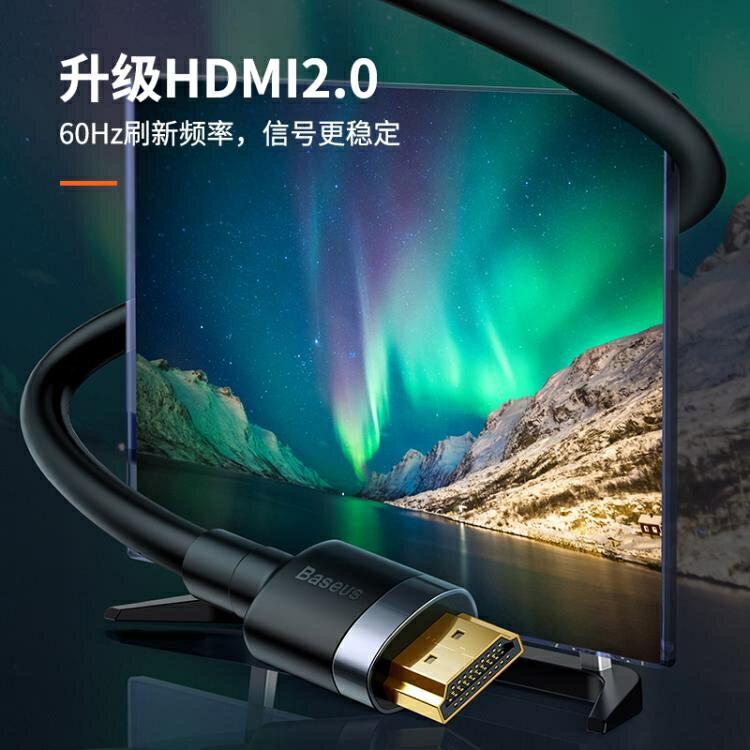 hdmi線2.0高清線4K投屏線3D電腦電視投影儀游戲機頂盒連接HDMI線數據線 全館牛轉錢坤 新品開好運