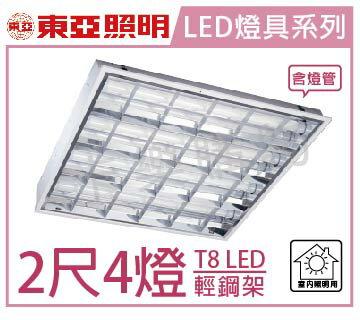 TOA東亞 LTTH2445EA LED 2尺4燈 T-BAR輕鋼架 空台  TO430018