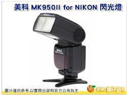 美科 Meike MK-950 MK 950 II 閃光燈 外接閃燈 for NIKON 公司貨
