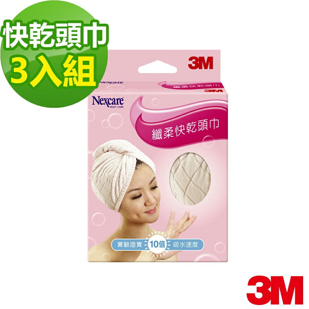 3M SPA 纖柔快乾頭巾*3入
