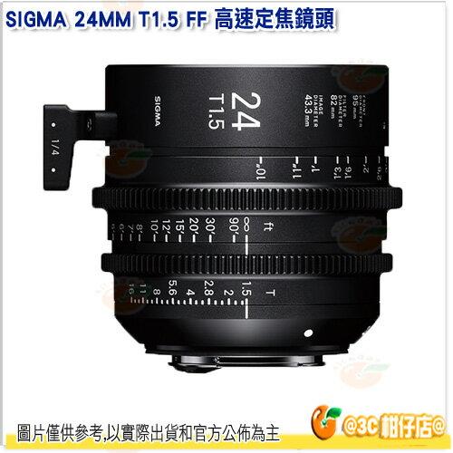 SIGMA 24MM T1.5 FF 高速定焦电影镜头 公司货 高画质 金属材质 摄影 全片福 简约 轻巧 专业 耐用