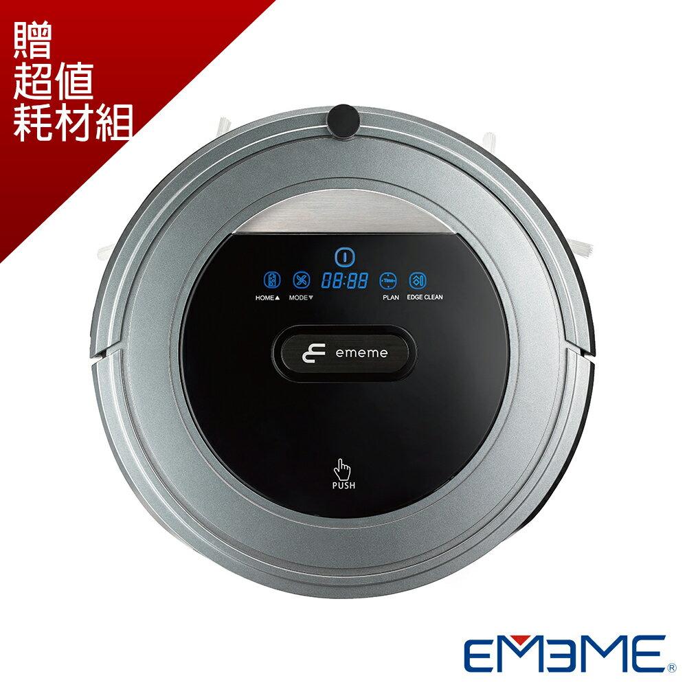 【EMEME】掃地機器人吸塵器Shell200(冷光灰)★贈4組濾棉+4支掃刷