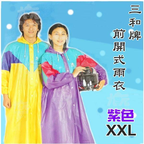 【九元生活百貨】三和牌 前開式雨衣/紫色XXL 塑膠雨衣 前開雨衣