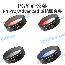 【中壢NOVA-水世界】PGY 蒲公英 DJI Phantom 4 Pro/Advanced 顏色濾鏡四套裝組 公司貨
