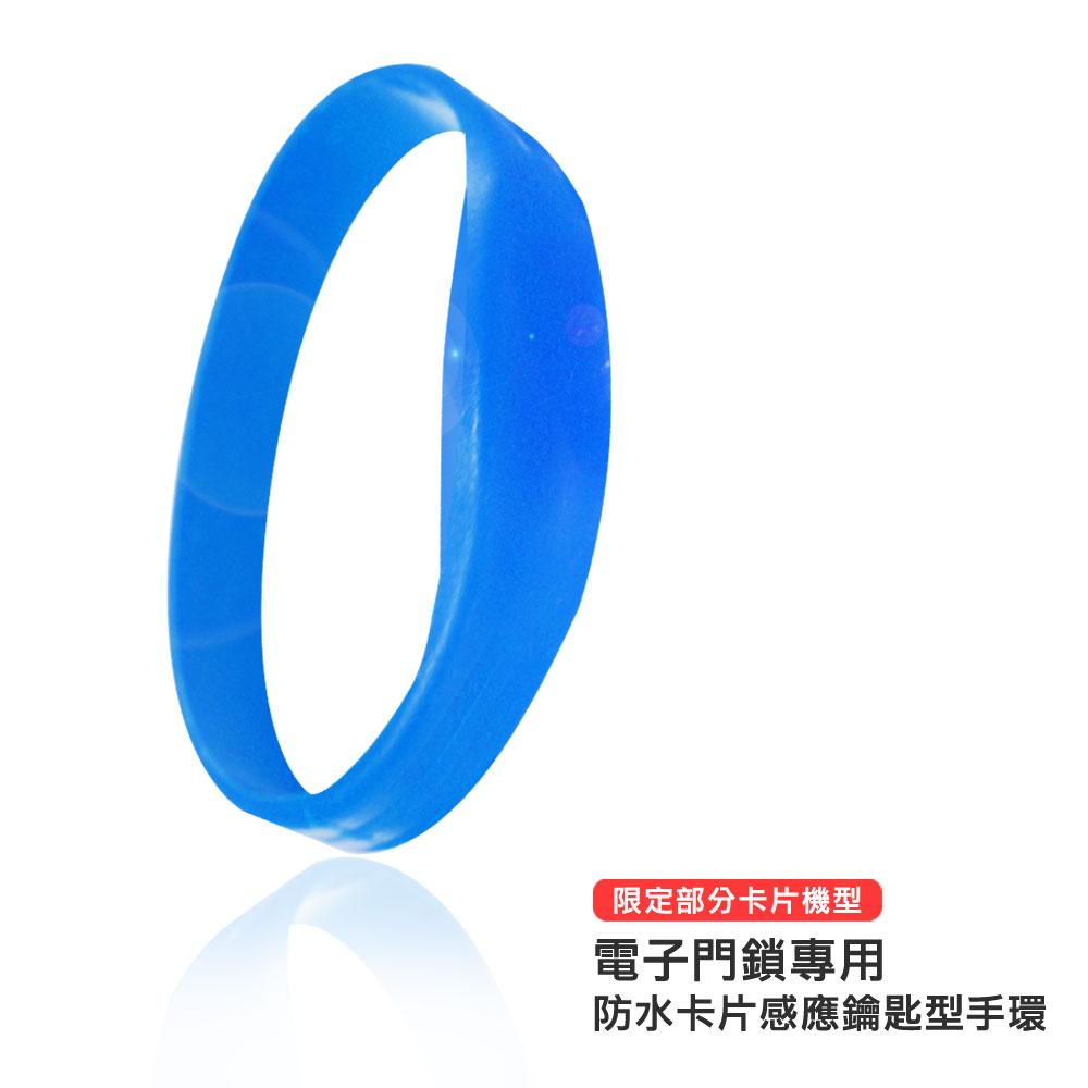 【電子門鎖專用】防水卡片感應鑰匙型手環(限定部分卡片機型) - 限時優惠好康折扣