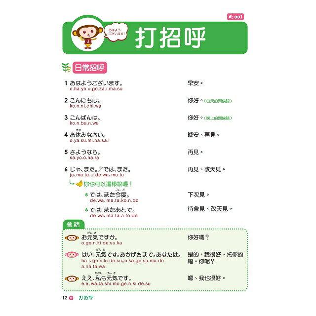 大字清晰版初學者開口說日語(附日中對照MP3) 5