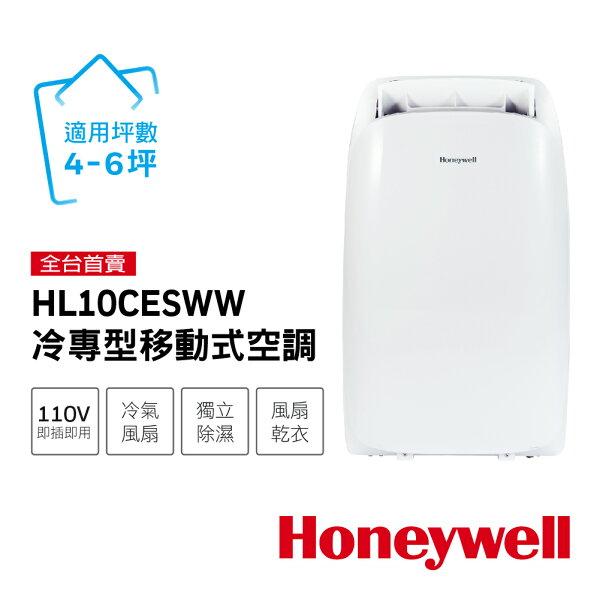 【滿3千,15%點數回饋(1%=1元)】Honeywell4-6坪移動式DIY冷專空調10000BTUHL10CESWW移動式冷氣(不含安裝)