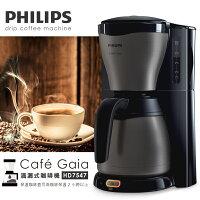 涼夏咖啡機到【飛利浦 PHILIPS】Gaia滴漏式咖啡機(HD7547)就在省坊 WoWo推薦涼夏咖啡機