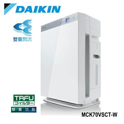 【領券95折無上限】DAIKIN 大金 保濕雙重閃流空氣清淨機 MCK70VSCT-W 適用15.5坪