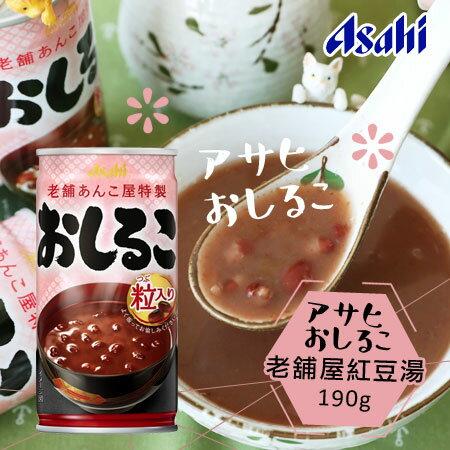 日本 Asahi 朝日 老舖屋紅豆湯 190g 紅豆湯 紅豆 紅豆罐裝飲料 罐裝飲料 飲料 即飲即食 易開罐【N102719】