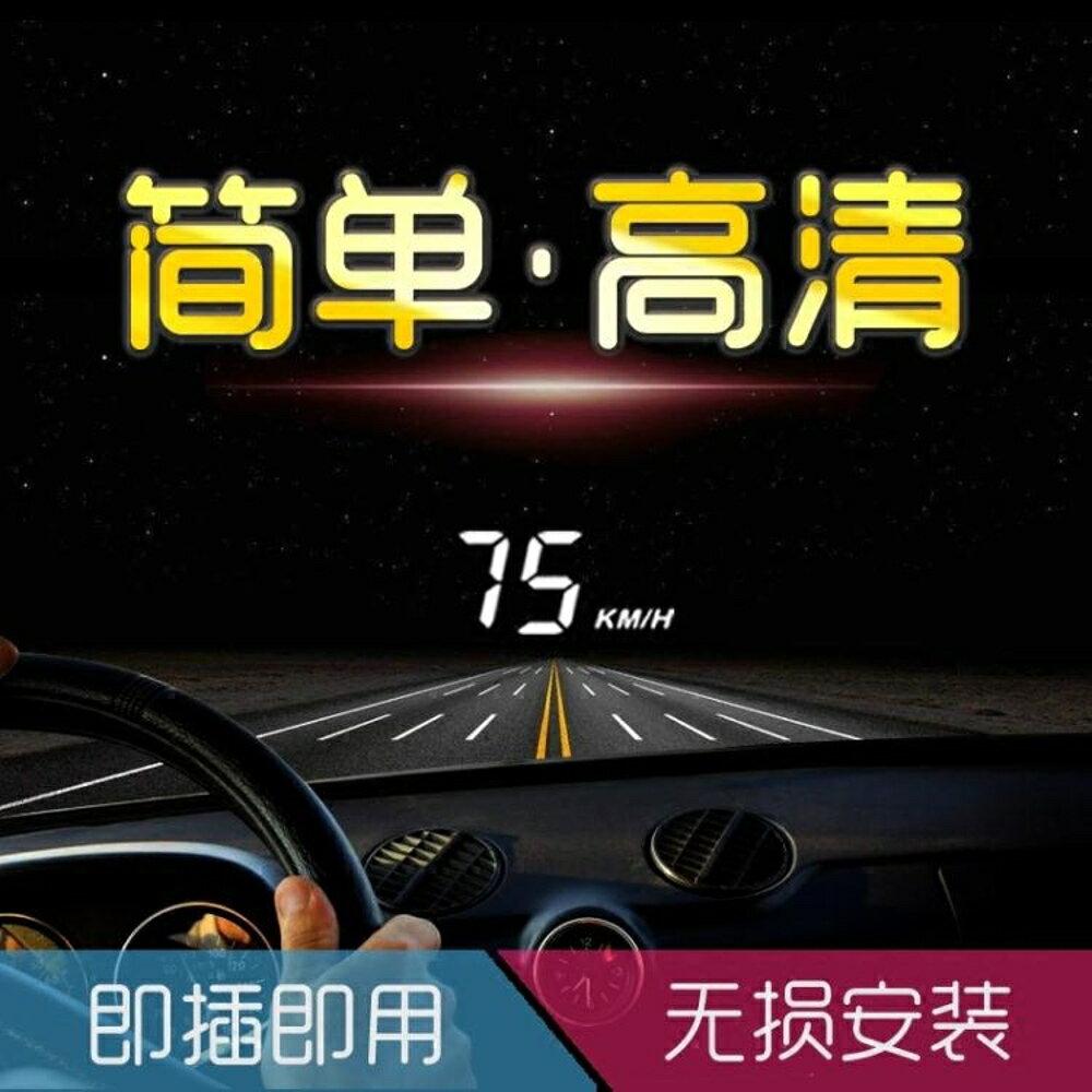 汽車車載HUD抬頭顯示器車速轉速水溫電壓報警車速投影儀器A101 英雄聯盟