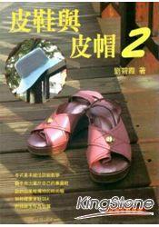皮鞋與皮帽2