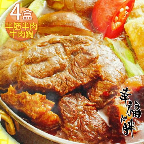 【幸福小胖】半筋半肉牛肉鍋4盒