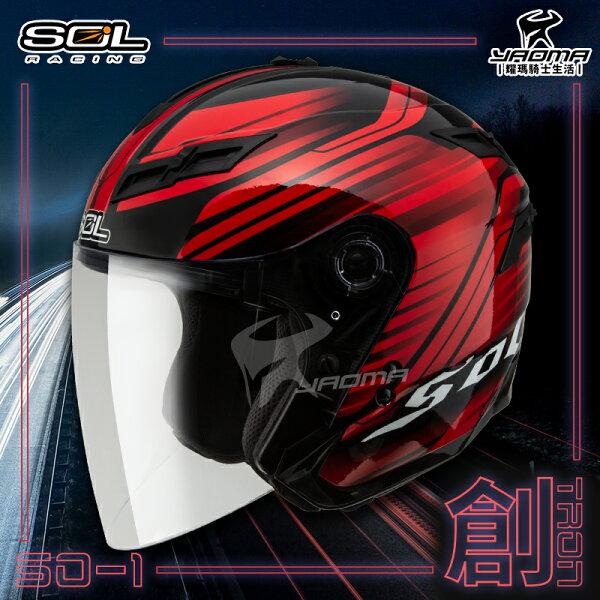 贈好禮SOL安全帽SO-1創TRON黑紅內鏡LED警示燈34罩半罩帽SO1耀瑪騎士機車部品