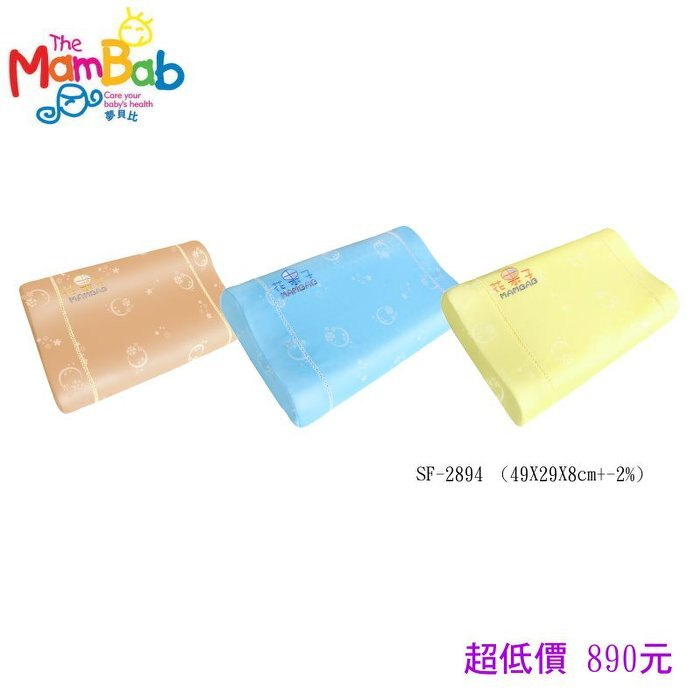 *美馨兒* Mam Bab夢貝比-花果子大健康枕/嬰幼兒枕(三色可挑) 890元
